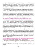 Русский язык. Тренажер по орфографии и пунктуации. 6 класс — фото, картинка — 9