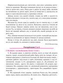 Русский язык. Тренажер по орфографии и пунктуации. 6 класс — фото, картинка — 10