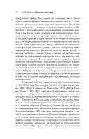 Периодический закон — фото, картинка — 12