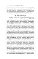 Периодический закон — фото, картинка — 14