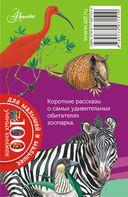 Животные в зоопарке — фото, картинка — 6