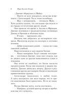 Смерть под маской красоты (м) — фото, картинка — 7