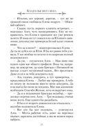 Колдун высшего звена (м) — фото, картинка — 13