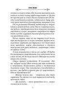 Колдун высшего звена (м) — фото, картинка — 6