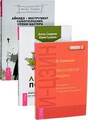 Айкидо - инструмент самопознания. Лидовое побоище. И-Цзин (комплект из 3-х книг) — фото, картинка — 1