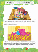 Мая першая энцыклапедыя для дзяўчатак — фото, картинка — 1