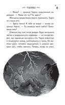 Ночные кошмары! Забытая колыбельная — фото, картинка — 12