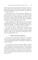 Таинственная история Билли Миллигана (м) — фото, картинка — 14