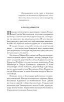 Таинственная история Билли Миллигана (м) — фото, картинка — 4