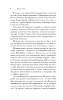 Таинственная история Билли Миллигана (м) — фото, картинка — 5