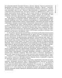 Японский язык в ситуациях межкультурного общения (+ CD) — фото, картинка — 9
