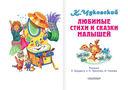 Любимые стихи и сказки малышей — фото, картинка — 1