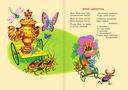 Любимые стихи и сказки малышей — фото, картинка — 3