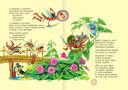 Любимые стихи и сказки малышей — фото, картинка — 5