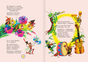 Любимые стихи и сказки малышей — фото, картинка — 6