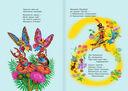 Любимые стихи и сказки малышей — фото, картинка — 7