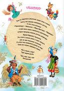 Любимые стихи и сказки малышей — фото, картинка — 8