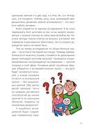От 0 до 5. Простые подсказки для умных родителей — фото, картинка — 11