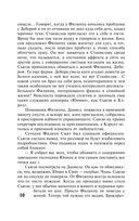 Русская наследница (м) — фото, картинка — 10