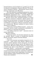 Русская наследница (м) — фото, картинка — 11