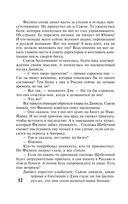 Русская наследница (м) — фото, картинка — 12
