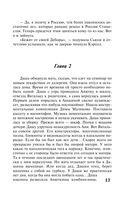 Русская наследница (м) — фото, картинка — 13