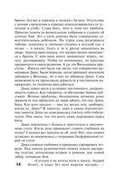 Русская наследница (м) — фото, картинка — 14