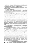Русская наследница (м) — фото, картинка — 4