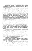Русская наследница (м) — фото, картинка — 5
