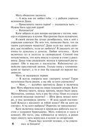Русская наследница (м) — фото, картинка — 6