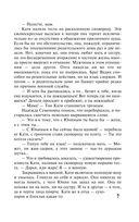 Русская наследница (м) — фото, картинка — 7