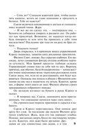 Русская наследница (м) — фото, картинка — 9