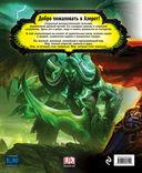 World of Warcraft. Полная иллюстрированная энциклопедия — фото, картинка — 2
