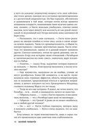 Хроники Реликта. Том второй — фото, картинка — 12