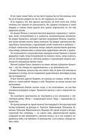Дневник. 1901-1921 — фото, картинка — 11