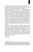 Дневник. 1901-1921 — фото, картинка — 12