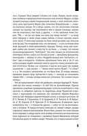 Дневник. 1901-1921 — фото, картинка — 6