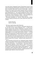 Дневник. 1901-1921 — фото, картинка — 8