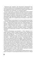 Дневник. 1901-1921 — фото, картинка — 9