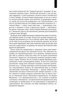 Дневник. 1901-1921 — фото, картинка — 10