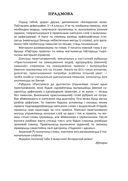 Беларуская мова. Паўтараем арфаграфію. 3-4 класы — фото, картинка — 3
