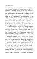 Тибетская Книга Мертвых (м) — фото, картинка — 8