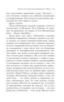 Тибетская Книга Мертвых (м) — фото, картинка — 9