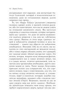 Тибетская Книга Мертвых (м) — фото, картинка — 10