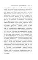 Тибетская Книга Мертвых (м) — фото, картинка — 11