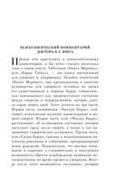 Тибетская Книга Мертвых (м) — фото, картинка — 3