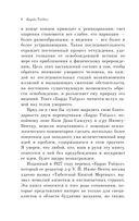 Тибетская Книга Мертвых (м) — фото, картинка — 4