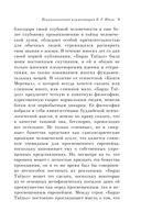 Тибетская Книга Мертвых (м) — фото, картинка — 5