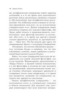 Тибетская Книга Мертвых (м) — фото, картинка — 6