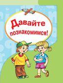 ENGLISH. 1 класс. Учебник (+ CD) — фото, картинка — 5